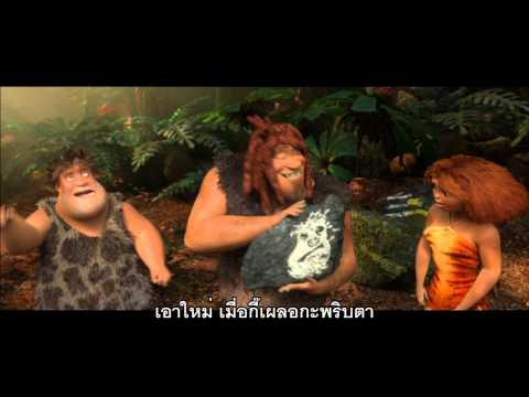 The Croods - Family Portrait (ซับไทย)