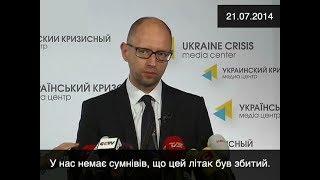 Арсеній Яценюк: Оприлюднені дані щодо  MH17 - привід для ініціювання засідання Радбезу ООН