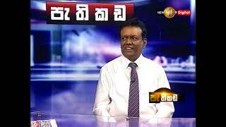 Pethikada Sirasa TV 10th September 2018 Thumbnail