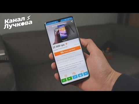 Продаю Huawei P30 Pro / ТЫ МНЕ ТАК ПОНРАВИЛСЯ
