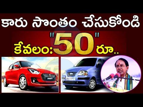 ఫ్రీగా Cars... వెంటనే అప్లై చేసుకోండి  TS Government Gives Free Cars   #KCRNEWS   TS News