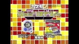 【CM】ポケモンショックテトリス【2002年】