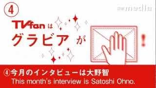 地上&BSデジタル 34日間番組表 4/28(sat)→5/31(thu) TVfan6月号 4/24発売...