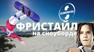 Школа сноуборда. Урок 7 - базовые элементы фристайла