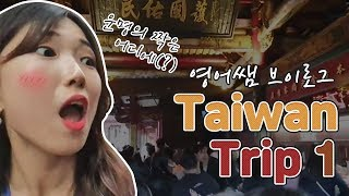세지니 vlog#3 대만 수학여행 Day1
