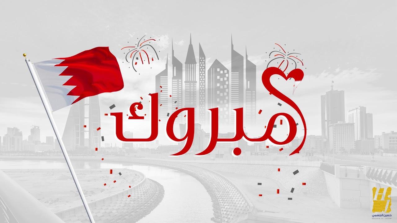 حسين الجسمي مبروك بمناسبة العيد الوطني للبحرين 2019 Youtube