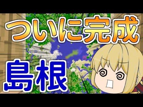【マイクラ】ついに地図上に完成!人工巨大大陸島根! パート454【ゆっくり実況】