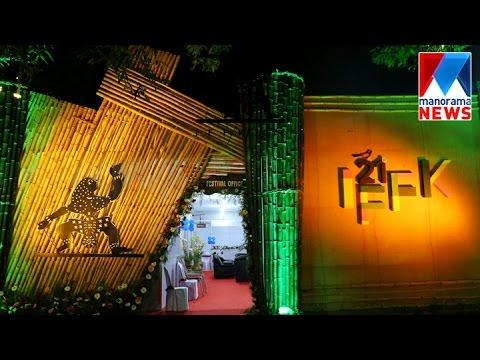 International Film Festival of Kerala (IFFK) begins today at Trivandrum | Manorama News