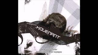 The Kovenant - Animatronic (full album + перевод)