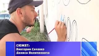 2017-08-04 г. Брест. Граффитисты украшают город. Новости на Буг-ТВ.