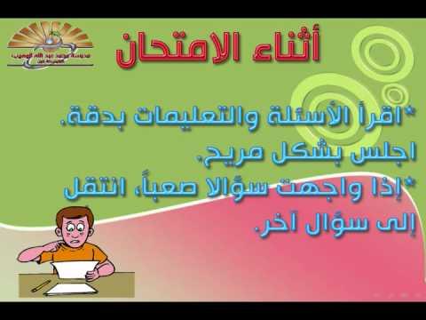 أسرار النجاح في الاختبارات مدرسة محمد عبدالله الوهيب