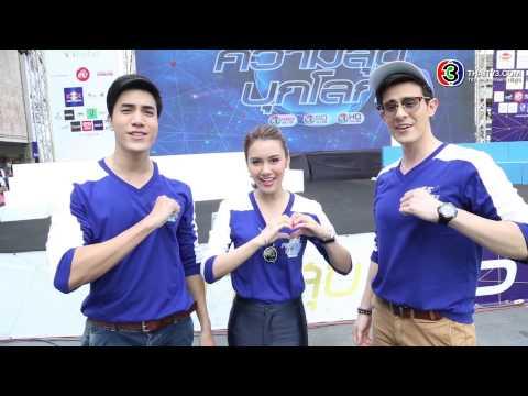 Thaitv3 : นักแสดงช่อง 3 เพลง WE ARE HERE ฉลองครบรอบ 45 ปี ช่อง3