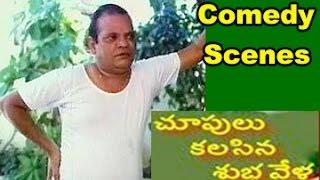 Chupulu Kalasina Subhavela    Back To Back Comedy Scenes    Volume 01