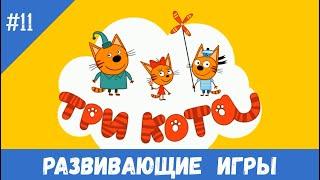 Три Кота. #10 Собираем Ягоды. Развивающие игровые мультфильмы для детей