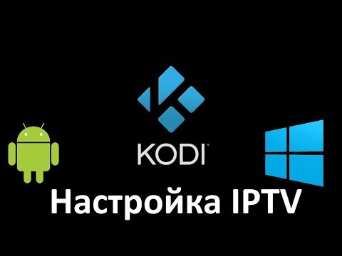 Kodi - простая настройка IPTV + EPG для Android и Windows