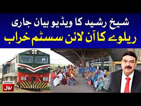 Sheikh Rasheed Exclusive Video Message