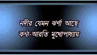 Video Nodir Jemon Jharna Ache.....Arati Mukhopadhyay.wmv download MP3, 3GP, MP4, WEBM, AVI, FLV Juni 2018