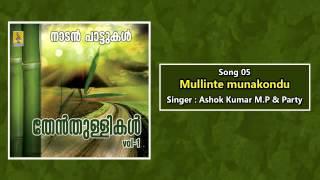 Mullinte munakondu - a song from Thenthullikal Vol-1 sung by Ashok Kumar M.P & Party