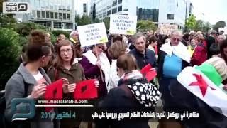مصر العربية | مظاهرة في بروكسل تنديدا باعتداءات النظام السوري وروسيا على حلب