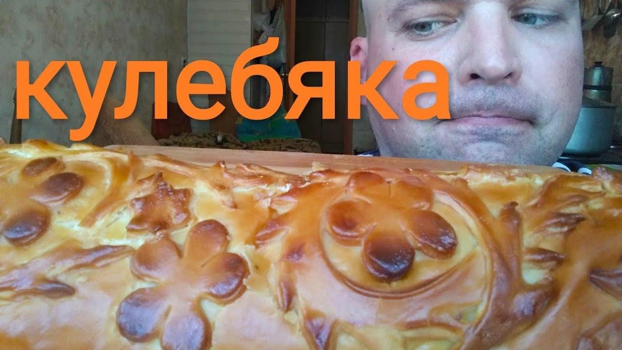 МУКБАНГ КУЛЕБЯКА с мясом | ОБЖОР Пироги Штолле