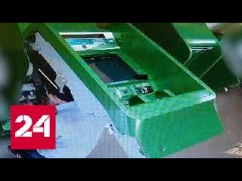 Вскрывший банкомат мигрант похитил ячейку для сбора фальшивых купюр - Россия 24
