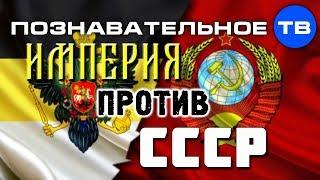 Конец РФ. Империя против СССР (Познавательное ТВ, Артём Войтенков)