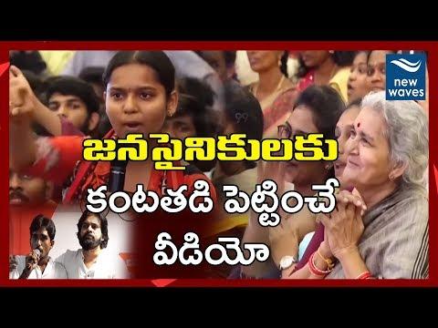 Pawan Kalyan Birthday Special Video | Janasenani Emotional Videos | New Waves
