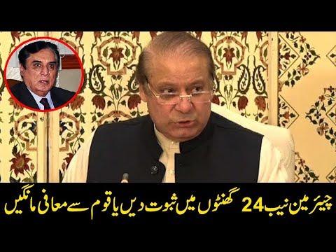 Former Prime Minister Nawaz Sharif's press conference | 24 News HD