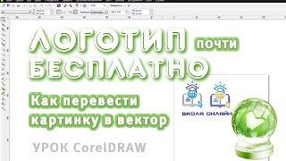 Логотип почти бесплатно. Перевод вектора в растр. Трассировка. Урок CorelDraw для начинающих.