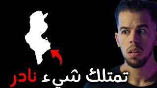 حقائق وأشياء لا توجد الا في تونس لا يعرفها العرب 😍