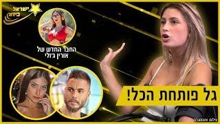 גל גברעם מספרת הכל בפוליגרף! וגם החבר החדש של אורין ג'ולי נחשף! ישראל בידור #16