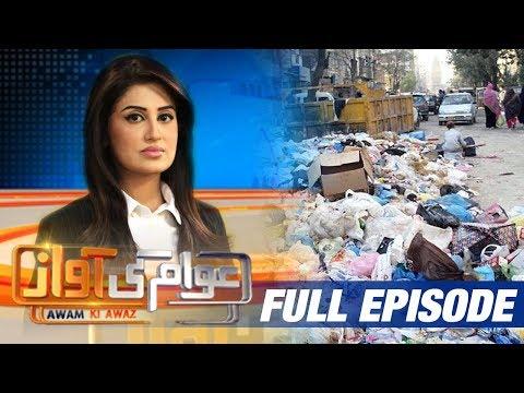 Pakistan Mein Mahol Ki Aloodgi Ki Waja Kiya?   Awam Ki Awaz   SAMAA TV   23 Dec 2017