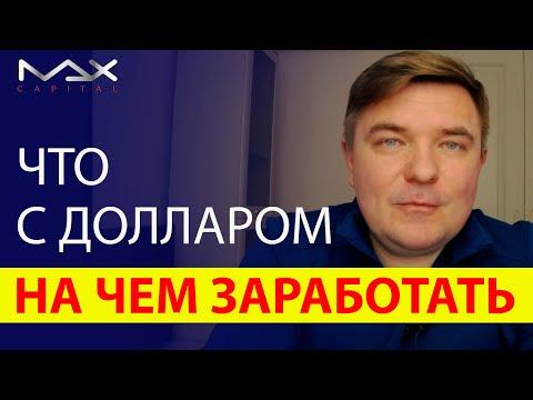 Курс рубль доллар Прогноз курса и цены на нефть Как заработать инвестору
