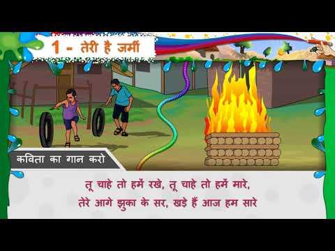 1 Teri Hai Jami  Student KAVYAGAN std 8 hindi Sem 1