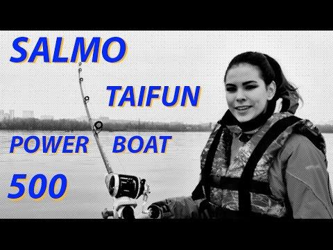 Лодочное удилище Salmo Taifun Power Boat 500