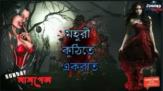 মহুরী কুঠীতে একরাত / Mahuri kuthite ekrat /sunday suspense