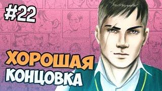 КОНЦОВКА ИГРЫ - Bully прохождение на русском