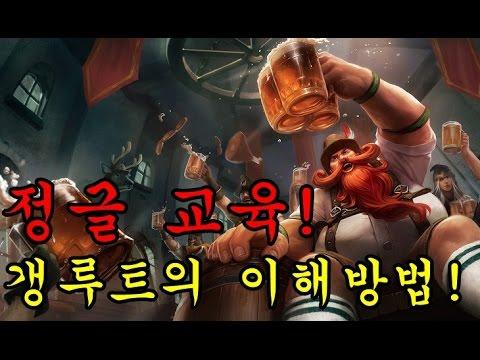 [라간] 정글 그라가스의 갱킹루트 띵킹! (LOL, How to gragas jg by Ragan (KT Ex-pro, KOR challenger)