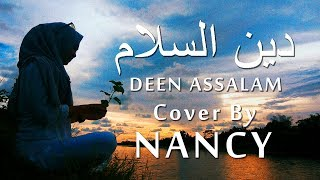 Deen Assalam دين السلام - Sulaiman Al Mughni | Video Lyric | Covered By NancyDAUN
