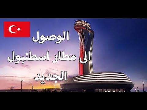 الوصول الى مطار اسطنبول الجديد والانتقال بالباص الى تقسيم والسلطان احمد Istanbul Airport