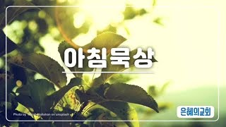 [200210 아침묵상] 마 5:1 은혜의교회 (강북구…