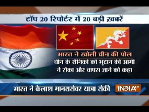 Top 20 Reporter | 30th June, 2017 ( Part 1 ) - India TV