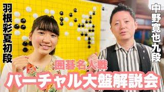 【速報】挑戦者が2勝目 追い込まれてから逆転 囲碁名人戦第3局