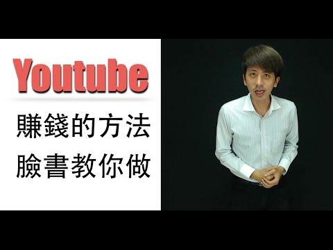 Youtube 賺錢方法,我的成功方程式臉書直播  YouTube 賺錢方法,我的成功方程式 臉書直播 how to make money on Youtube ...