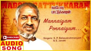 Mannaiyam Song | Nadodi Pattukaran Tamil Movie Songs | Karthik | Mohini | Music Master
