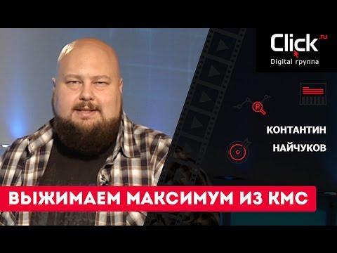 видео: Выжимаем максимум из КМС