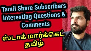 Tamil Share Subscribers Interesting Questions and Comments | Stock Market Doubts