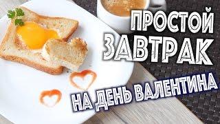 ★ Завтак для любимого ★ Быстро и просто! Завтрак для любимой!