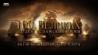 100 Великих Людей 6: Братья Барбаросса - Гиганты Исламского Флота