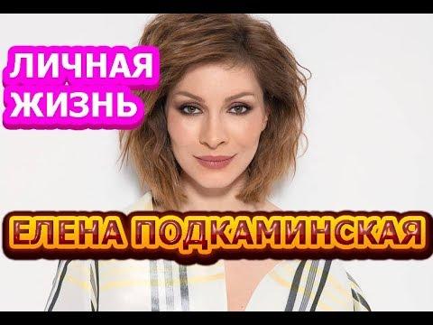 Елена Подкаминская - биография, личная жизнь, муж, дети. Актриса сериала ИП Пирогова